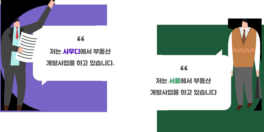 두 직장인 남자 캐릭터가 자기소개를 하는 일러스트. 남자 캐릭터 A:저는 사우디에서 부동산 개발사업을 하고 있습니다. / 남자 캐릭터 B: 저는 서울에서 부동산 개발사업을 하고 있습니다.